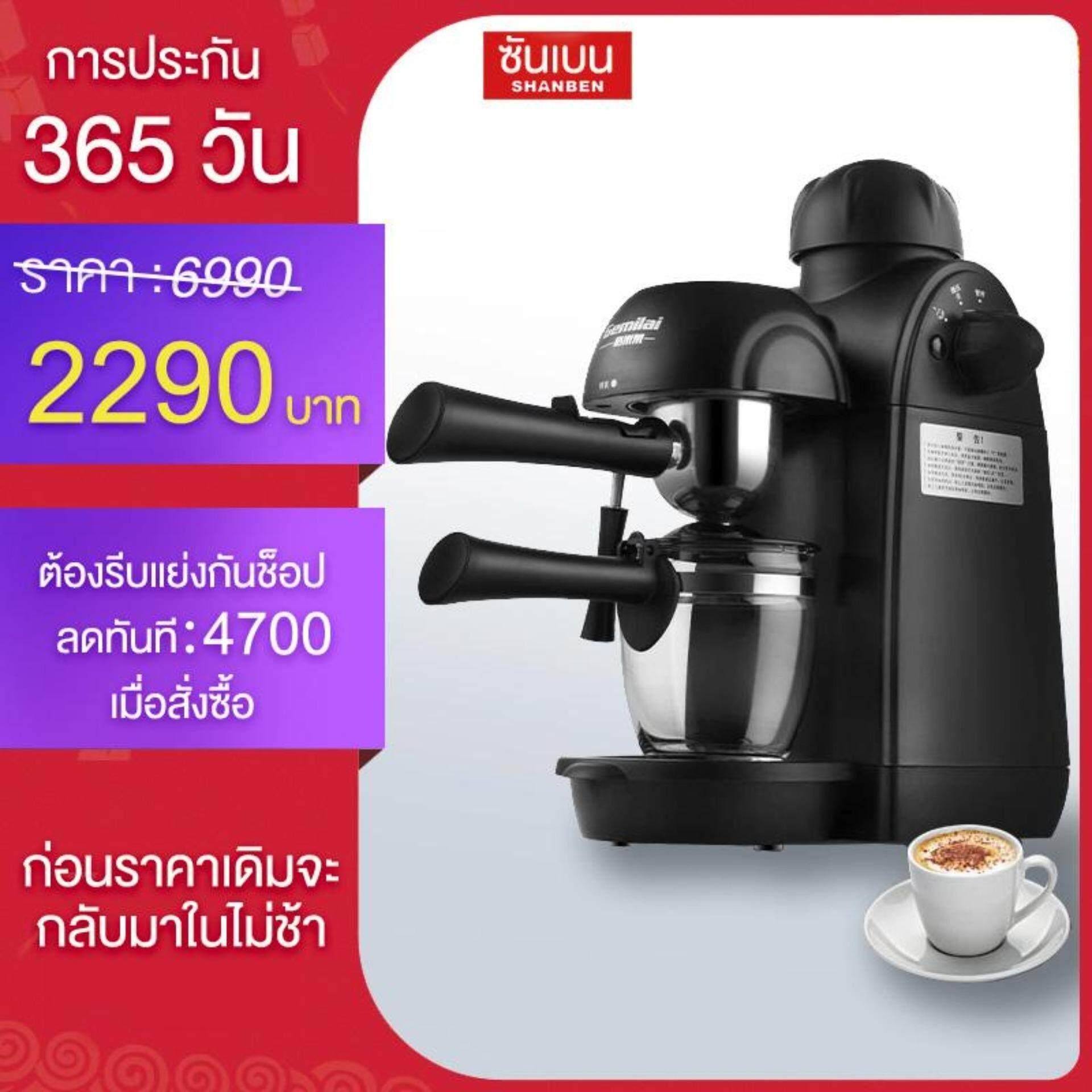 SHANBEN เครื่องชงกาแฟสด แบบก้านโยก Fresh coffee maker รุ่น