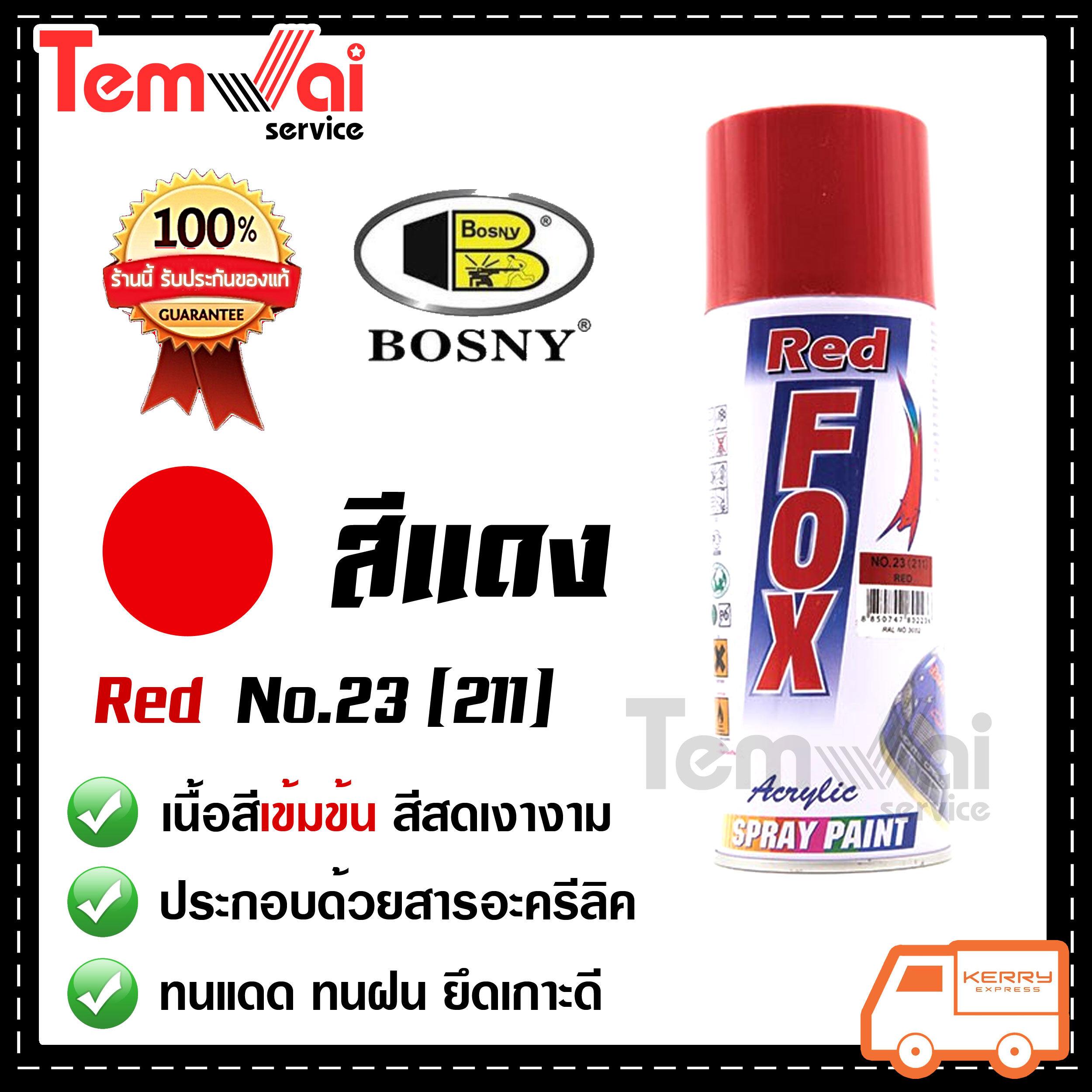 ⚡สีสเปรย์ Red Fox⚡[[ สีแดง No.23 (211) ]] ของแท้ 💯% ✨ผลิตภัณฑ์คุณภาพจาก Bosny สีสด ทนนาน✨.