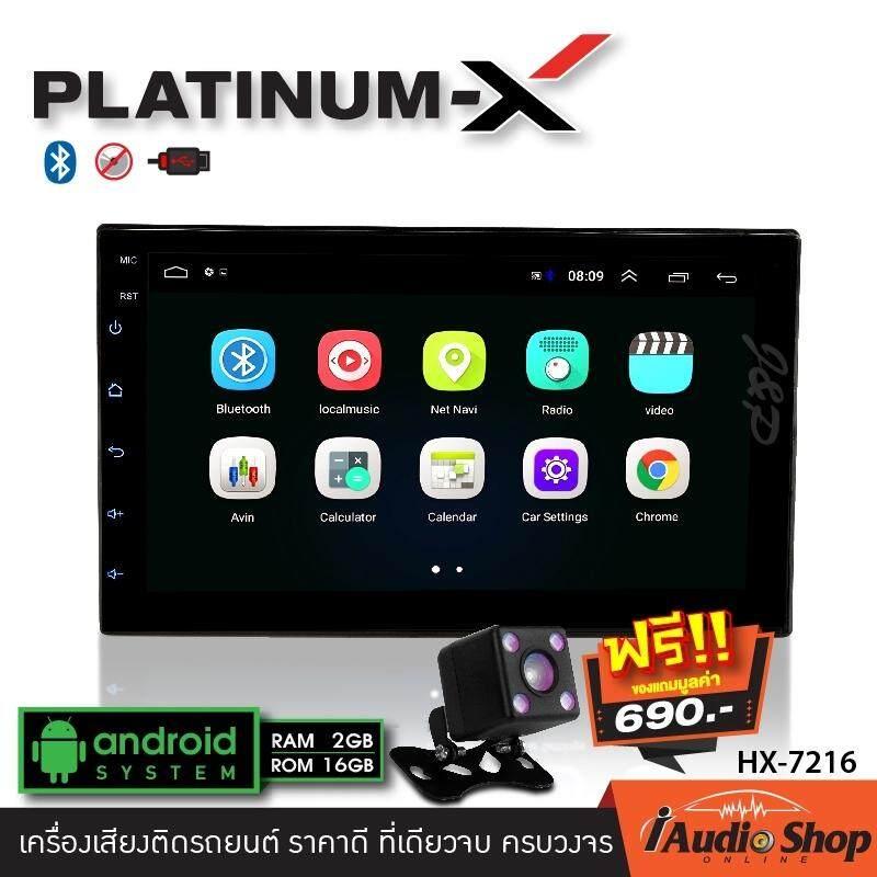 เครื่องเสียงรถ วิทยุติดรถยนต์ Platinumx Android Ram2 Rom16/32 ระบบแอนดรอยด์ รับไวไฟได้ (แบบไม่ต้องใช้แผ่น) จอแอนดรอย Hx-7216 / Hx-7232.