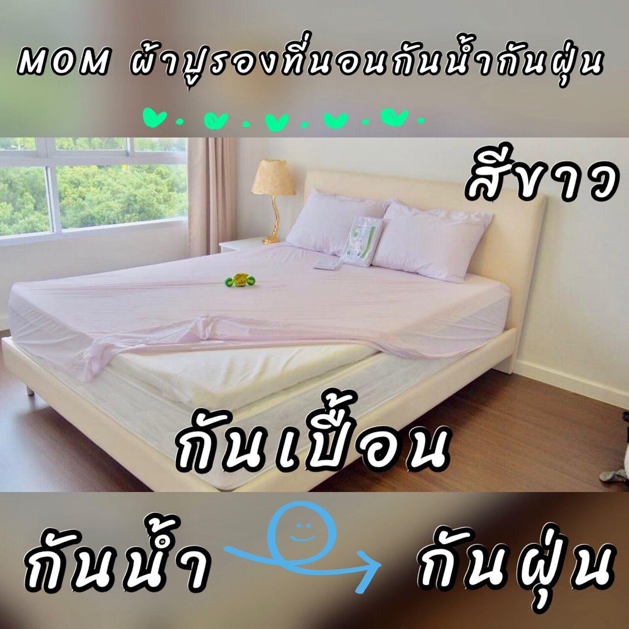 รีวิว ผ้าปูรองที่นอนกันน้ำกันไรฝุ่น ขนาด 3.5 ฟุต