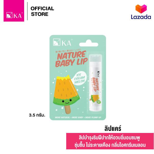 Ka Nature Baby Lip กลิ่นไอศกรีมเมล่อน 3.5g (1ชิ้น) / เคเอ เนเจอร์ เบบี้ ลิป กลิ่นไอศกรีมเมลอน 3.5 กรัม.