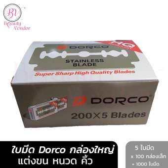 ซื้อที่ไหน ใบมีดโกน 2 คม กล่องใหญ่ Dorco Stainless Blade ดอร์โก้ แบบ 100 ใบมีด/กล่อง x10 = 1000 ใบมีด