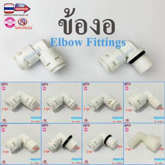 ข้องอ ข้อต่อ เครื่องกรองน้ำ 2หุน และ 3 หุน 1/4 and 3/8 Elbow Fittings Huatai