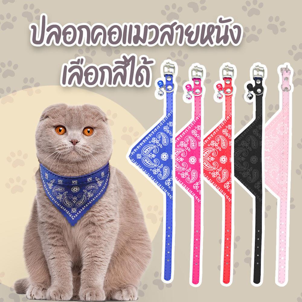 Hc-10 ปลอกคอแมว สายหนัง ผ้าสามเหลี่ยม สำหรับสัตว์เลี้ยง เลือกสีได้ สายปรับได้ยาว 30 Cm.