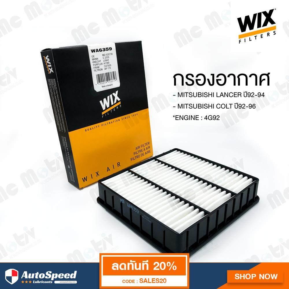กรองอากาศ Wix Filters สำหรับ MITSUBISHI LANCER E-CAR GLXI (เครื่อง 1 5),  GALANT : WA6359
