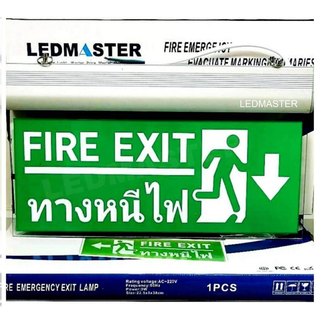 LEDMASTER ราคาส่ง ป้ายทางหนีไฟ LED FIRE EXIT ป้ายทางหนีไฟ ป้ายไฟ EXIT ป้ายสำรองไฟบอกทางออกสู่บันไดหนีไฟ กรณีเกิดเหตุการณ์ฉุกเฉิน สัญญาณเเจ้งเพลิงไหม้ทำให้ไฟดับ ไฟตก มาตรฐานมอก.1995 คุณภาพเยี่ยม รุ่น ลูกศรชี้ลง แบบแขวน