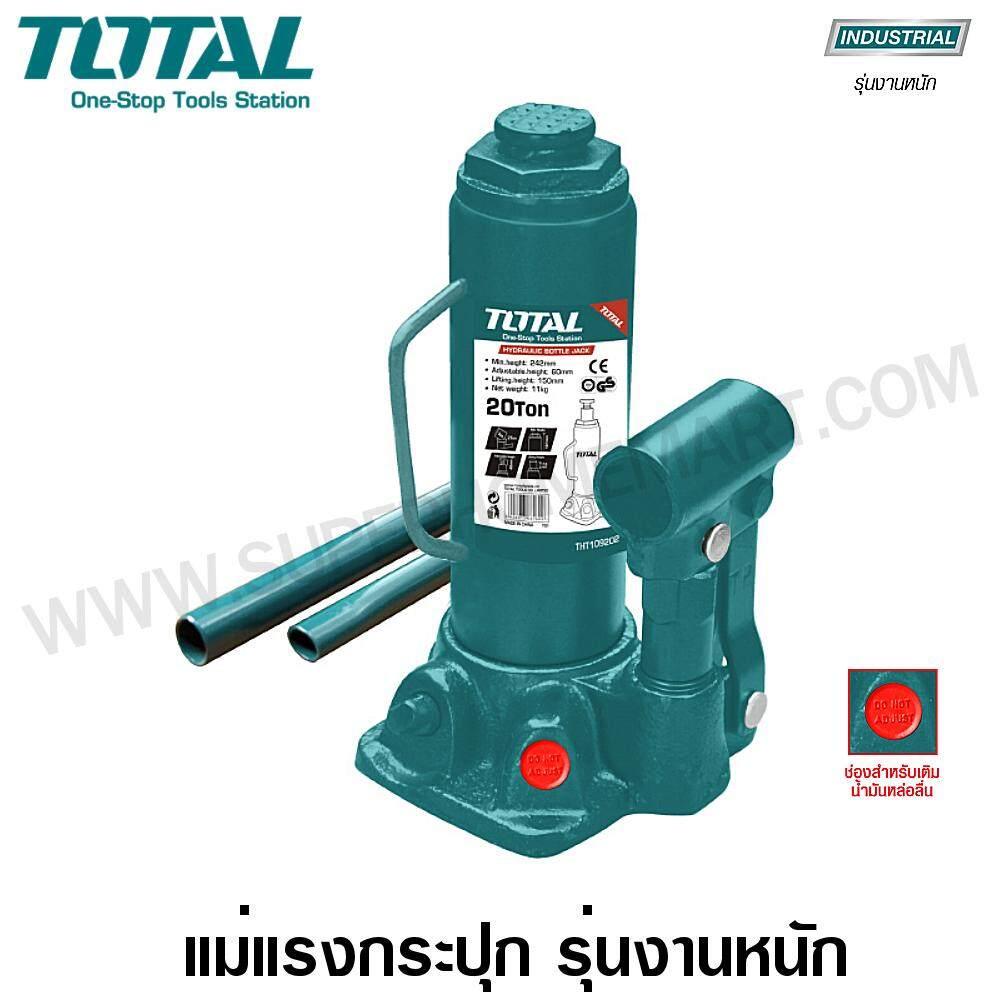 Total แม่แรงกระปุก รุ่นงานหนัก ขนาด 2 ตัน (แม่แรงไฮดรอลิคส์) รุ่น Tht109022 ( Hydraulic Bottle Jack / Garage Jack ) By Super Home Mart.