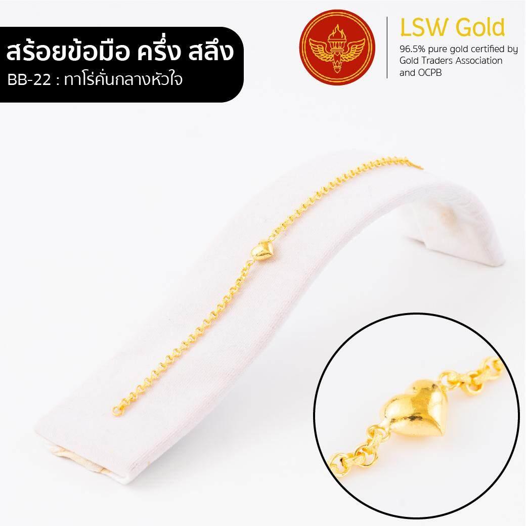 Lsw สร้อยข้อมือทองคำแท้ ครึ่ง สลึง (1.9 กรัม) ลายทาโร่คั่นกลางหัวใจ Bb-22 By Lsw Gold.