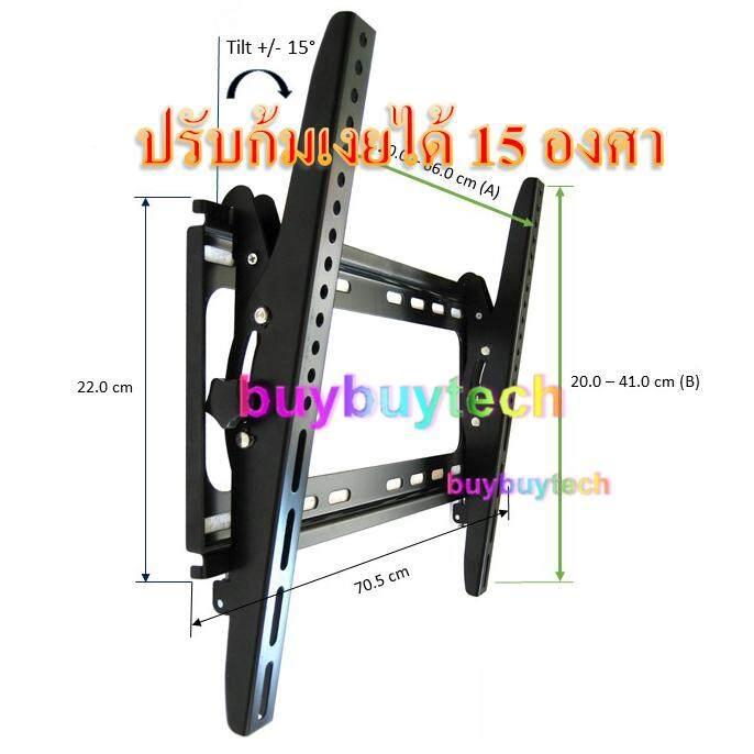 Buybuytech ขาแขวนทีวี ขนาด 26-55 นิ้ว ปรับก้ม-เงยได้ Led Lcd Tilting Wall Mount 26- 55(black) By Buybuytech.