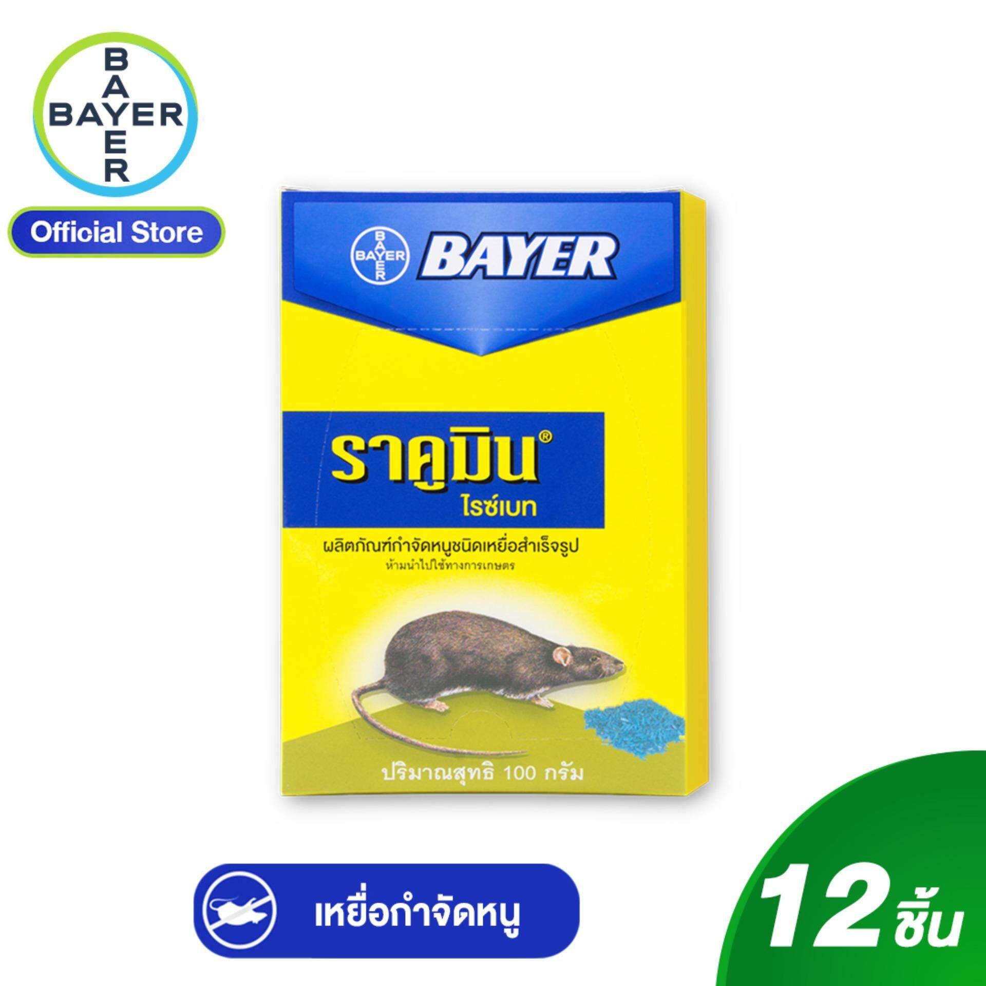 Bayer Racumin Ricebait เหยื่อกำจัดหนู ไบเออร์ ราคูมิน ไรซ์เบท 100 กรัม (แพ็ก12) (เหยื่อกำจัดหนู เหยื่อหนู ยาเบื่อหนู ไล่หนู เหยื่อดักหนู).