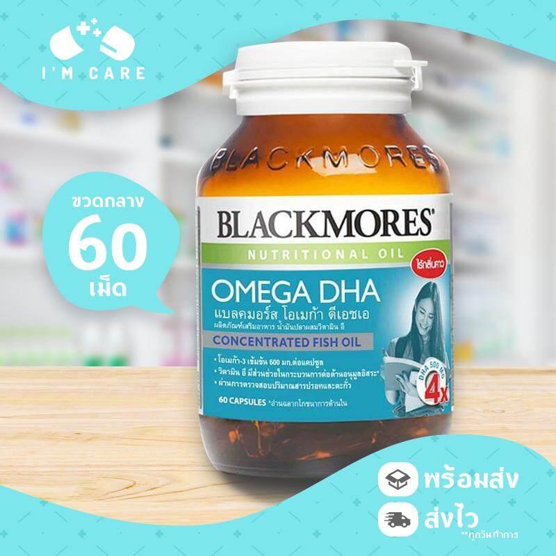 สินค้าขายดี!! Blackmores Omega Dha แบลคมอร์ส โอเมก้า ดีเอชเอ (สินค้าเดิม คือ Blackmores Omega Me แบลคมอร์ส โอเมก้า มี) ขนาด 60 เม็ด (ขวดกลาง) บำรุงสมอง ต้านอนุมูลอิสระ.