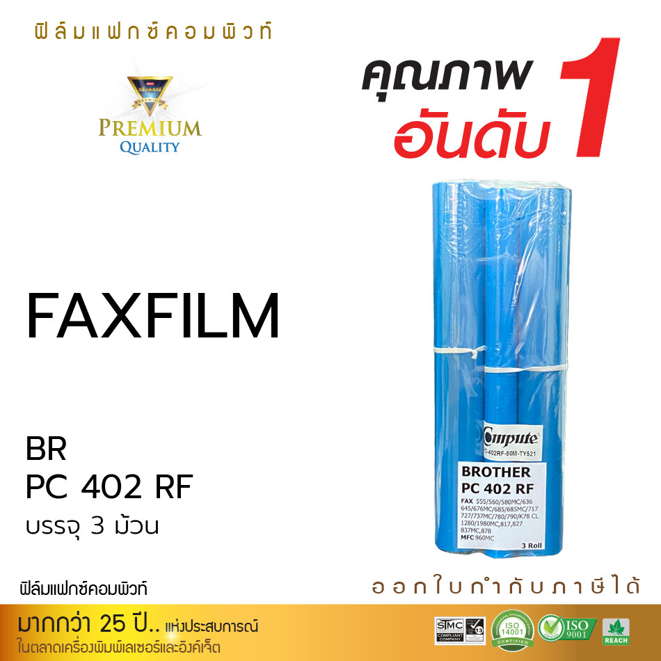 Compute Fax Film ใช้สำหรับ Brother 878 (pc-501) รุ่น Pc501 สำหรับเครื่อง Fax-817, Fax-817s, Fax-827, Fax-827s, Fax-837mc, Fax-837mcs, Fax-878 (บรรจุ3ม้วน/nobox) ม้วนฟิล์ม หมึกเครื่องโทรสาร.