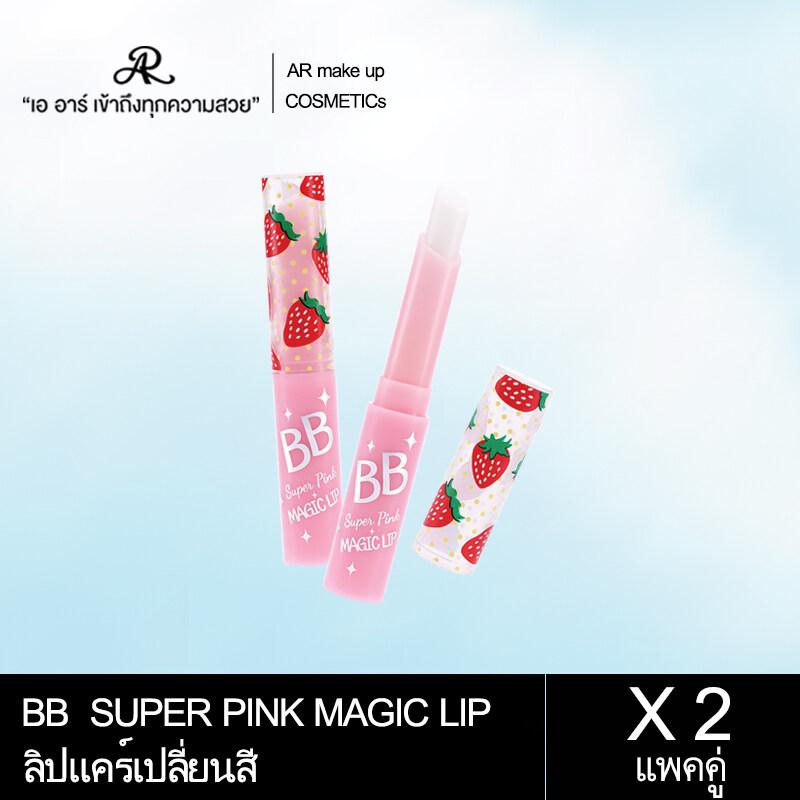 AR BB Super Pink Magic Lip เอ อาร์ บีบี ซุปเปอร์ พิงค์ เมจิค ลิป ลิปสติก ลิปแคร์เปลี่ยนสี เปลี่ยนสีปากเป็นสีชมพูระเรื่อ เติมเต็มความชุ่มชื้นให้ริมฝีปาก ให้สัมผัสเนียนนุ่ม พร้อมการบำรุงที่ช่วยให้ริมฝีปากไม่หมองคล้ำ ปริมาณสุทธิ 1.5 กรัม/ชิ้น