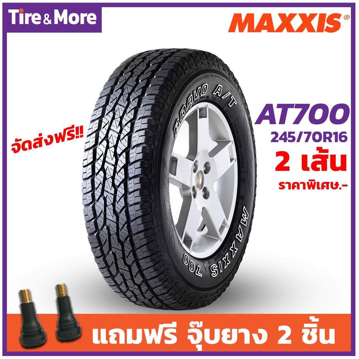 245/70r16 ยางรถยนต์ Maxxis At700 2 เส้น [แถมฟรีจุ๊บลมยาง 2 ชิ้น] แม็กซิส.