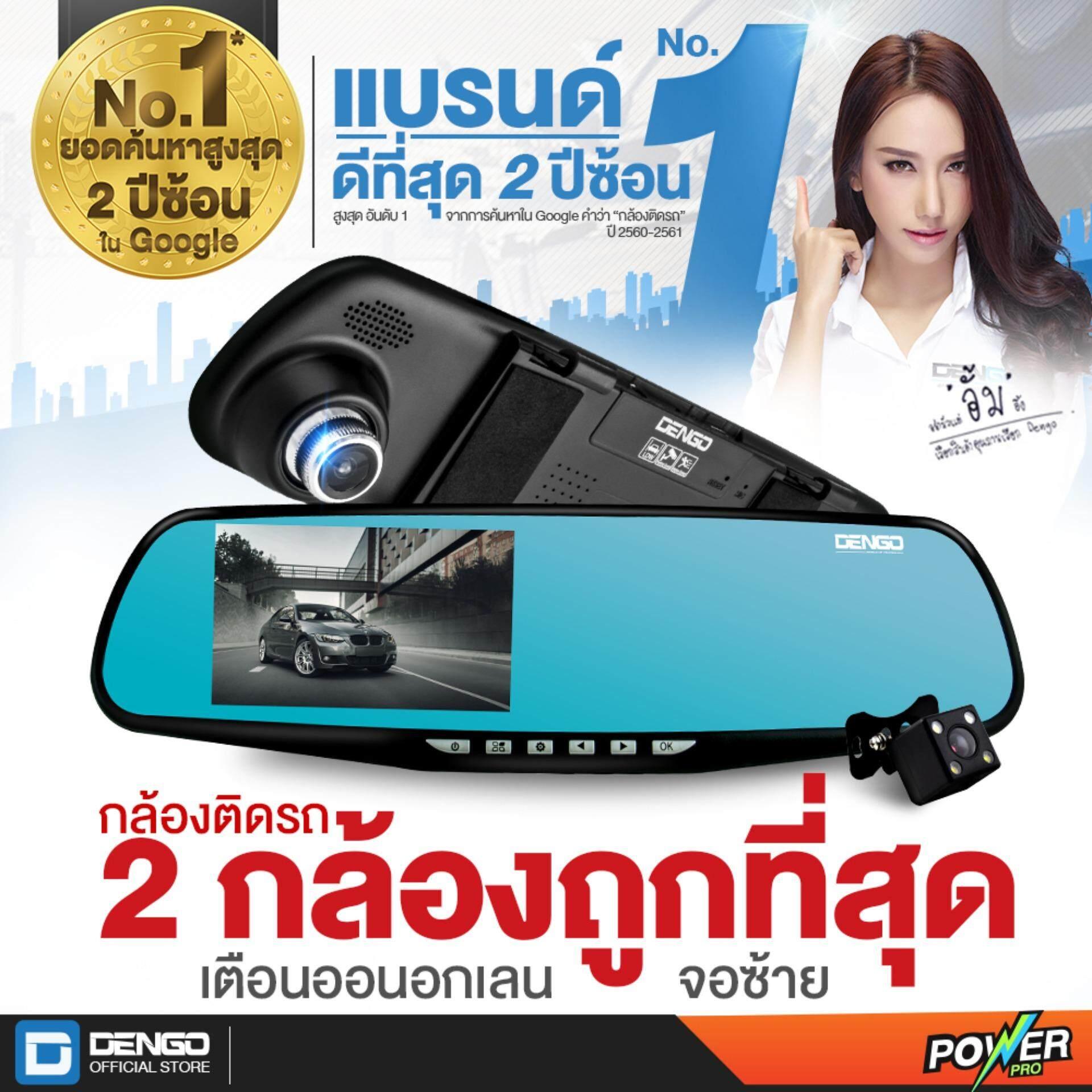 DENGO Power Pro (Black) ใหม่! สุดยอดกล้องติดรถ 2 กล้องเพื่อความปลอดภัย เจ้าแรกและเจ้าเดียวที่ออกแบบมาเพื่อคนไทยโดยเฉพาะ เตือนออกนอกเลน + เตือนการรัดเข็มขัดนิรภัย จอภาพซ้าย เลนกล้องด้านขวา นวัตกรรมใหม่แห่งปี 2018