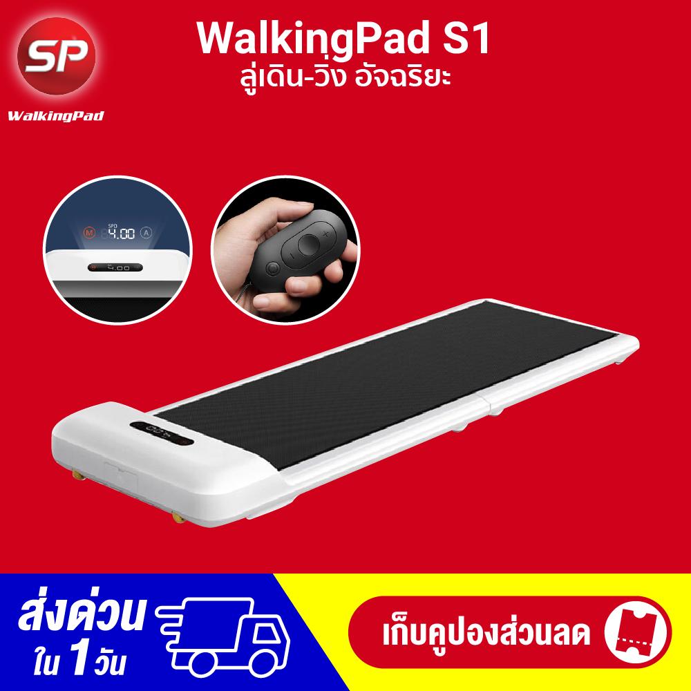 [พร้อมส่ง] Xiaomi WalkingPad S1 ลู่เดิน - วิ่ง ออกกำลังกาย อัจฉริยะ หน้าจอ LED [ประกัน 30 วัน]