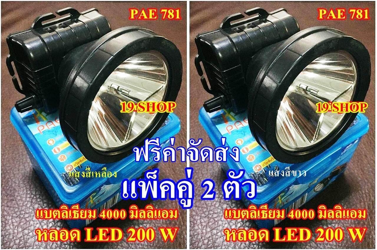 (แพ็ค 2 ตัว แสงสีขาว กับ แสงสีเหลือง) ไฟฉายคาดหัว ไฟฉายคาดศรีษะ ไฟฉายแรงสูง ไฟฉายตราช้าง ไฟฉายตราเสือ ไฟฉาย รุ่น PAE LED 781 ใช้งานลุยฝนได้ หลอด LED 200 W แสงพุ่งไกล 1000 เมตร แบตเตอรี่ลิเธียม 4000 mAh