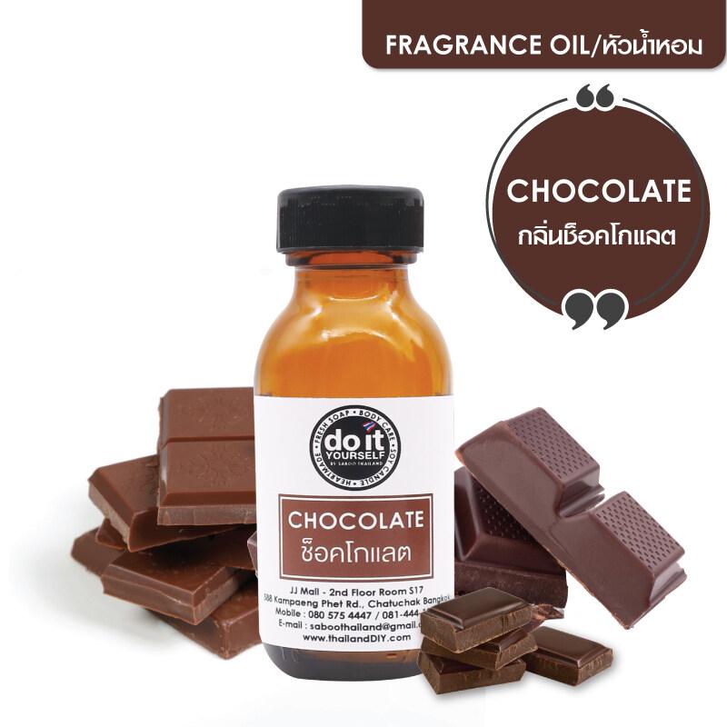 CHOCOLATE FRAGRANCE OIL - หัวน้ำหอมกลิ่นช็อคโกแลต