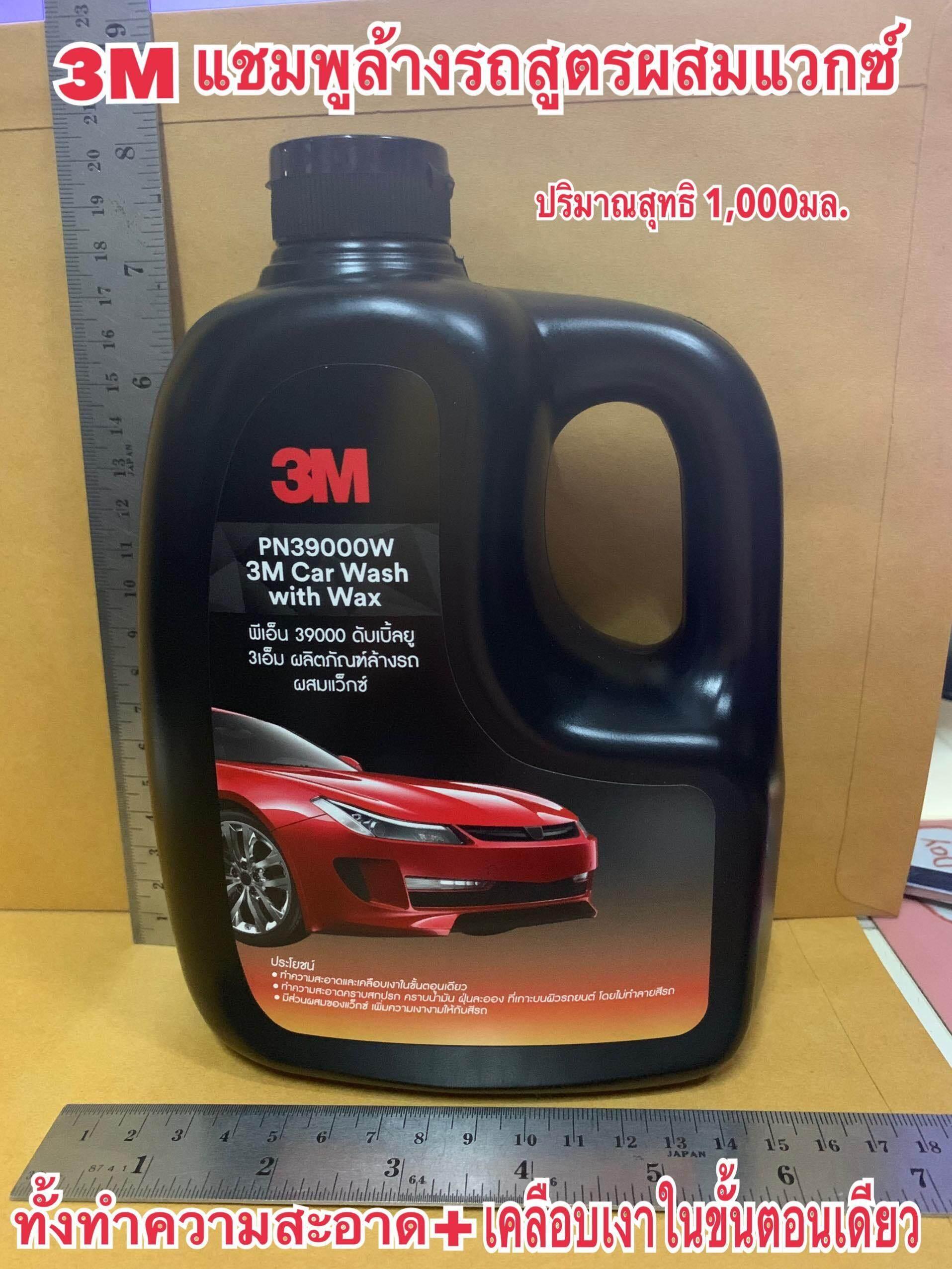 3m แชมพูล้างรถสูตรผสมแวกซ์ สะอาดและเงาในขั้นตอนเดียว ขนาด 1000มล. Car Wash With Wax 1000ml By Teeraphan-Uthong.
