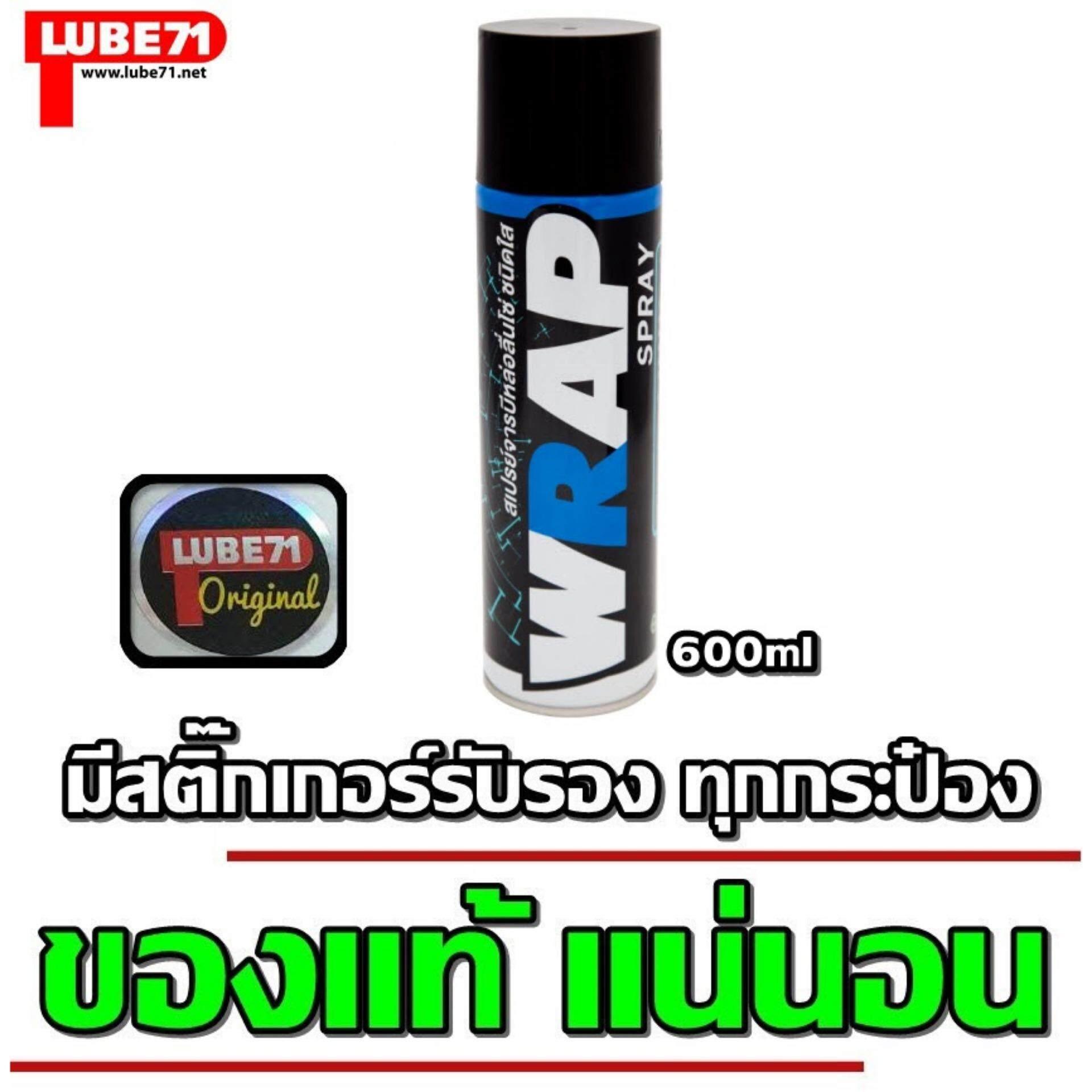 Lube71 Wrap Spray Motorcycle 600ml (clear-Color) สเปรย์หล่อลื่นโซ่มอเตอร์ไซค์ สีใส By Lube71shop.