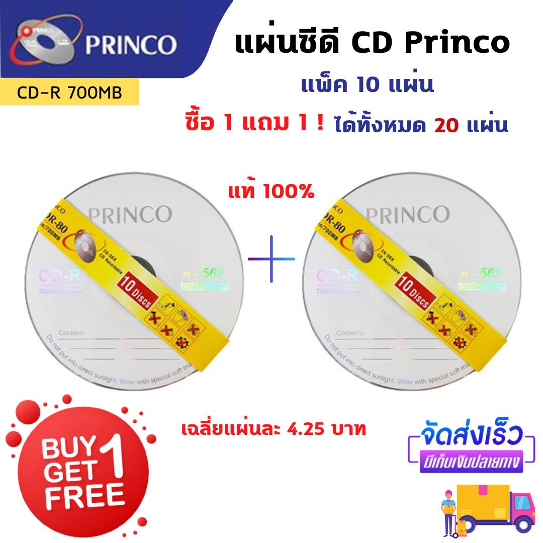 แผ่นซีดี Cd Cd-R Princo ขาว  (แพ็ค 10 แผ่น) ซื้อ 1 แถม 1 [ได้ทั้งหมด 20 แผ่น]  แผ่นcd.