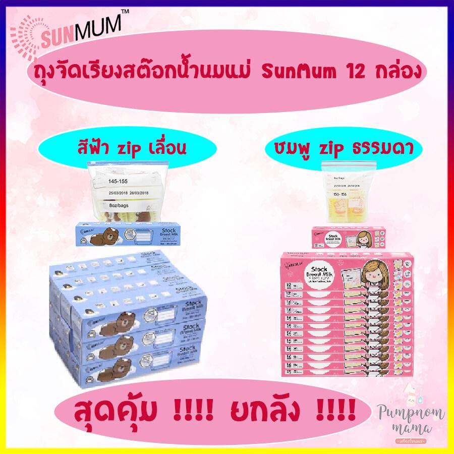 ซื้อที่ไหน SUNMUM ถุงจัดเรียงสต็อกน้ำนมแม่ Stock Breast Milk 1 ลัง (12 กล่อง) ถุงเก็บนมแม่ ซิปล้อค ซิปสไลด์ ซันมัม ถุงเก็บสต๊อค ถุงเก็บน้ำนม ถุงจัดเรียงน้ำนม