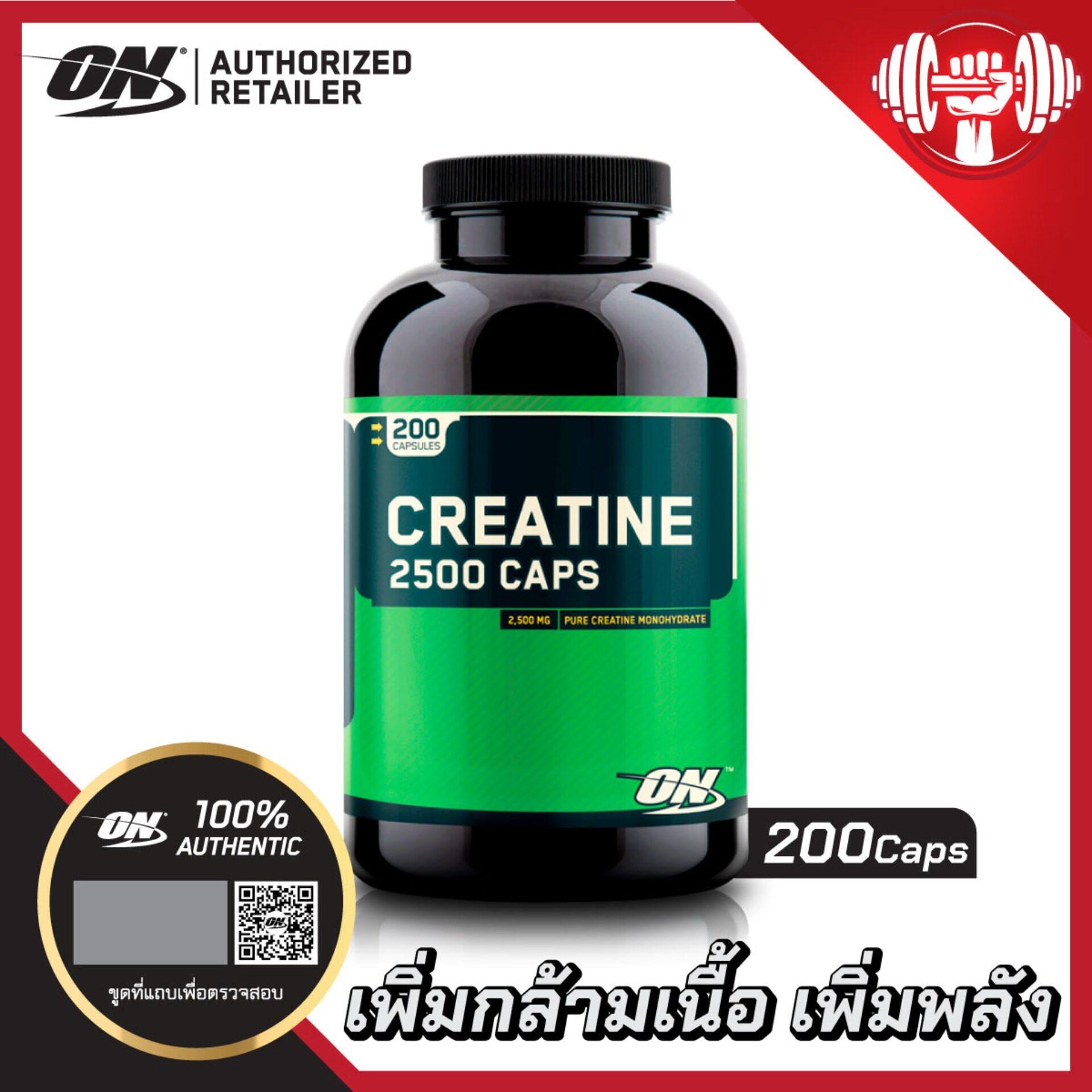 Optimum Nutriton Creatine ขนาด 100-200 แคปซูล