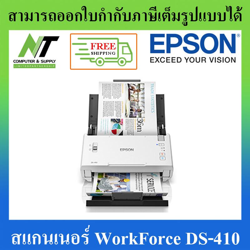 [ส่งฟรี] Epson สแกนเนอร์ Workforce Ds-410 A4 Duplex Sheet-Fed Document Scanner By N.t Computer.