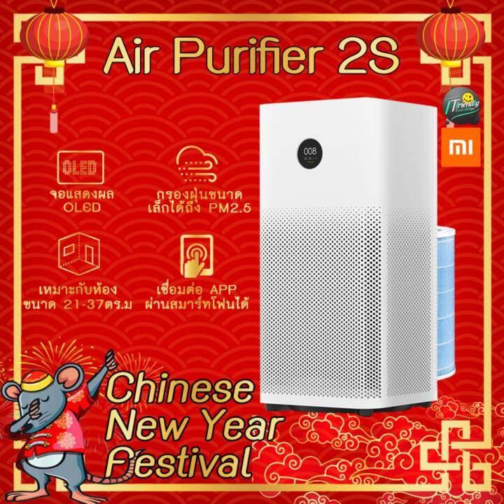 (สินค้ามีจำนวนจำกัด)  Xiaomi Mi Air Purifier 2s ฟอกมลพิษ กรองฝุ่น กรองอากาศเชื่อโรคต่างๆ เครื่องฟอกอากาศที่เป็นมิตรต่อสิ่งแวดล้อมมาพร้อมไส้กรองสีฟ้าในตัวเครื่อง [รับประกันร้าน 1 ปี]