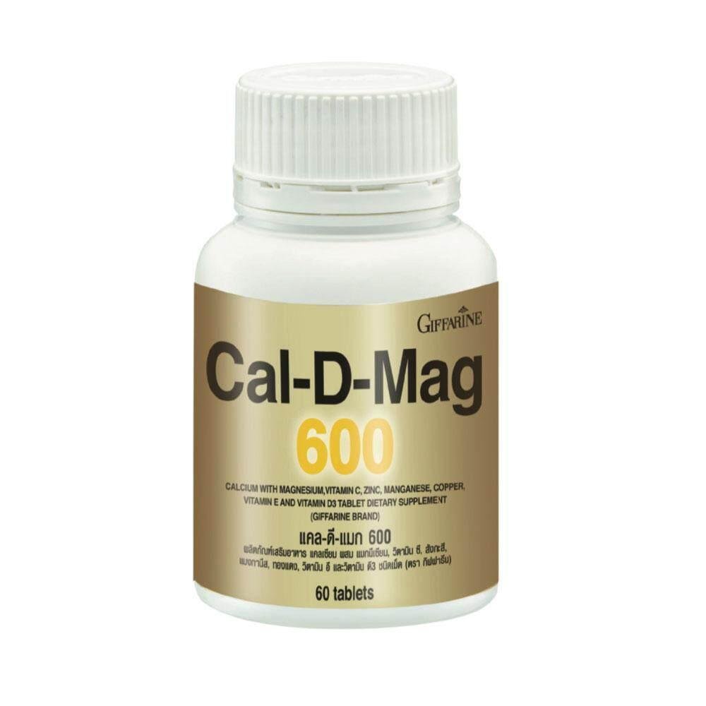 แคลเซียม เพิ่มความสูง เสริมสร้างกระดูกให้แข็งแรง Cal D Mag 600 ขนาด 60 เม็ด.