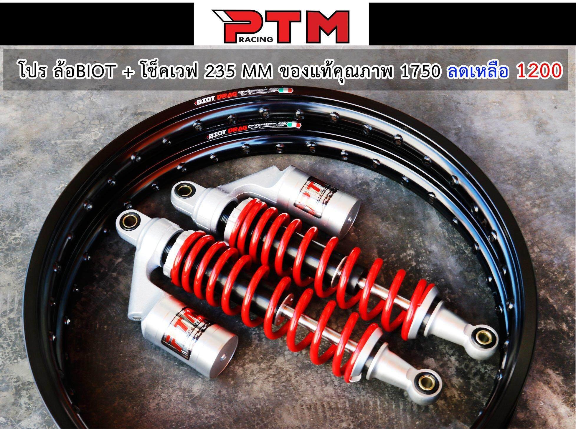 แนะนำ วงล้อ ขอบเรียบ 1.4-17 ล้อขอบ17 Biot แท้ สีดำ พร้อมโช๊คเวฟ โช๊คหลังแต่ง PTM 320 mm. ของแท้ งานคุณภาพ ใส่รถWAVE - Dream ของแต่ง110i l PTM Racing