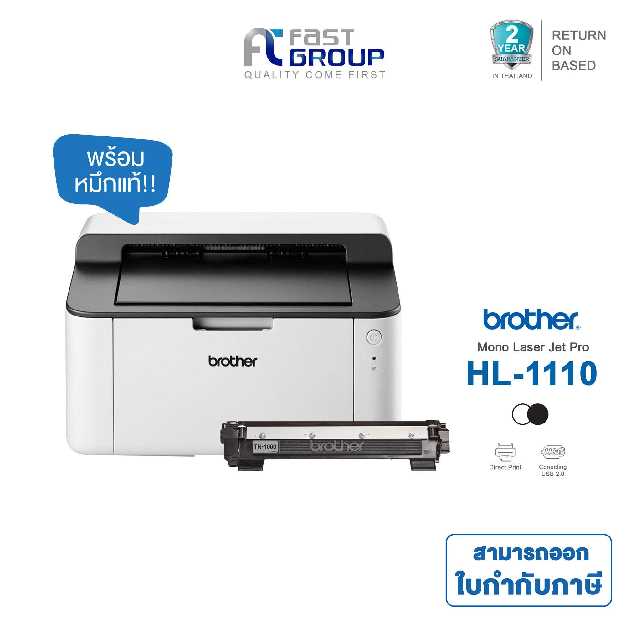 Brother Printer Laser เครื่องปริ้นเตอร์ รุ่น HL-1110 เลเซอร์แบบ LED