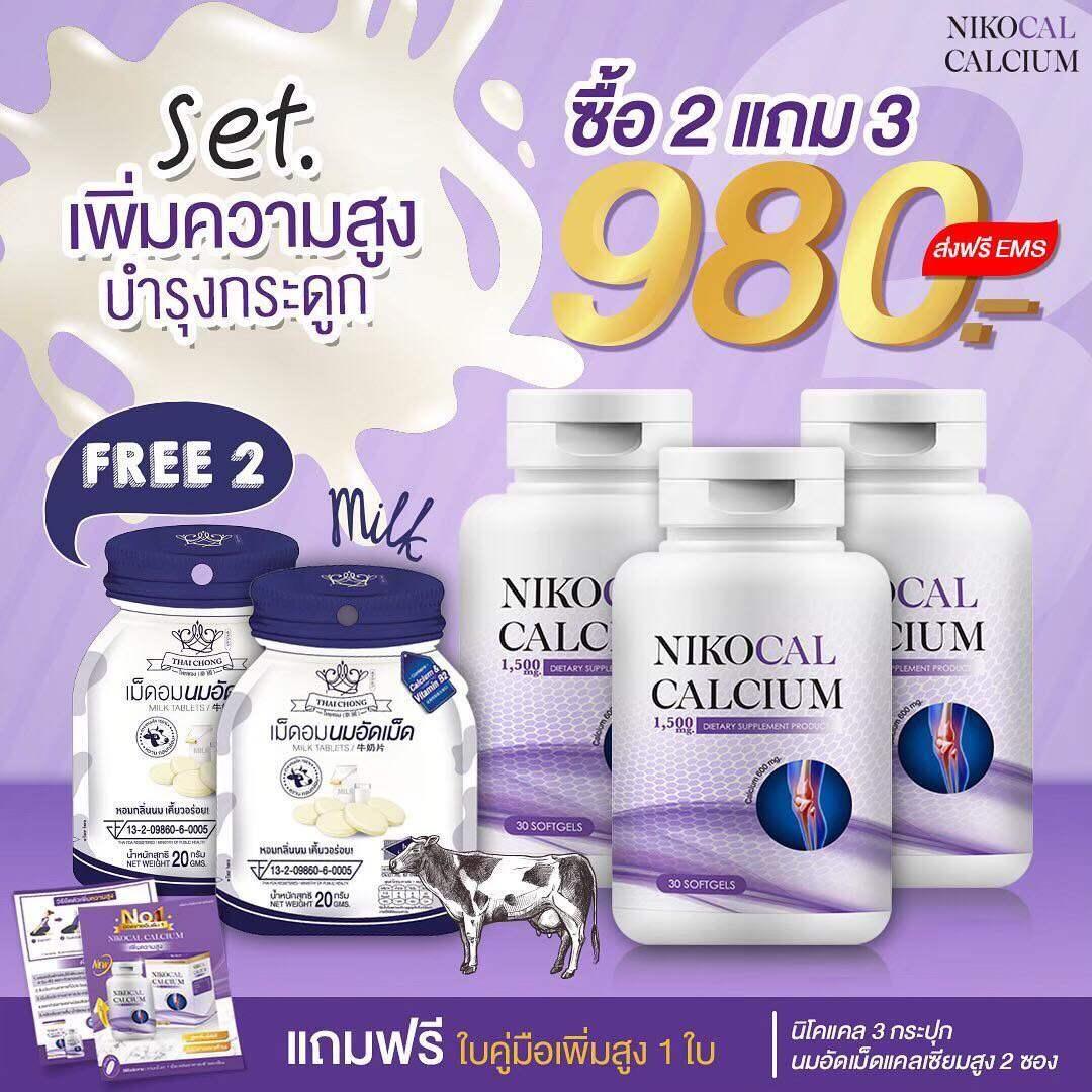Nikocal Calcium นิโคแคล อาหารเสริมเพิ่มความสูง วิตามินเพิ่มความสูง แคลเซียมเพิ่มความสูง แคลเซียมตัวสูง อาหารเสริมตัวสูง วิตามินตัวสูง อาหารเสริมความสูง เพิ่มความสูง มี อย. 30 แคปซูล 2 แถม 1 กระปุก