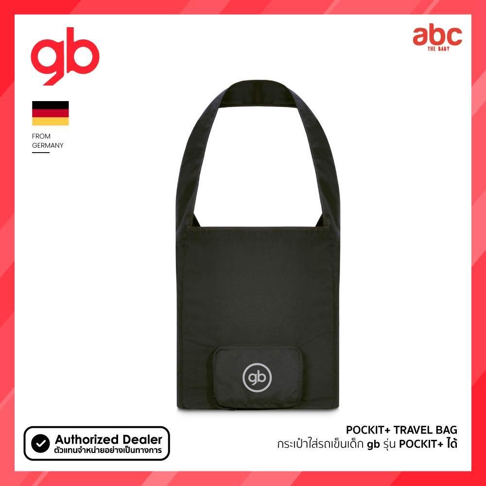 รีวิว gb กระเป๋า ใส่ รถเข็นเด็ก รุ่น Pockit+ Travel Bag – สีดำ