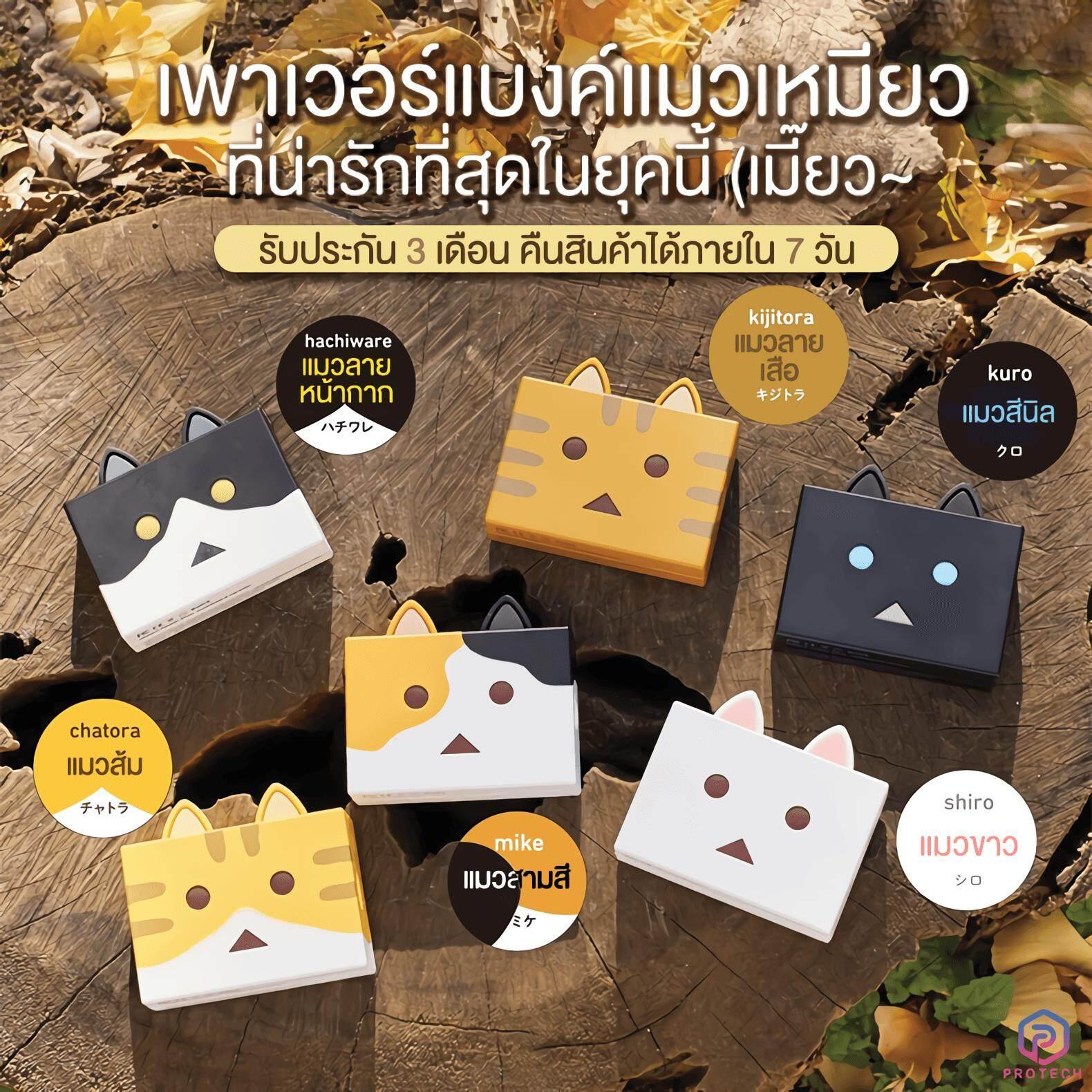 Protech Cheero Nyanboard Power Plus 6000mah / Danboard Cute Cat Power Bank เพาเวอร์แบงค์แมวน่ารัก แบตเตอรี่สำรอง ที่ชาร์จแบตสำรอง พกพาง่าย / Iphone Samsung Huawei Xiaomi Sony Sharp Lg.