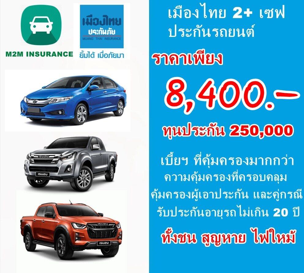 ประกันภัย ประกันภัยรถยนต์ เมืองไทยประเภท 2+ save (รถเก๋ง กระบะ) ทุนประกัน 250,000 เบี้ยถูก คุ้มครองจริง 1 ปี