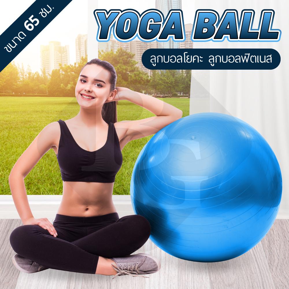 B&g ลูกบอลโยคะ 65 ซม. Yoga Ball รุ่น 6004 (blue) พร้อม ที่สูบลม