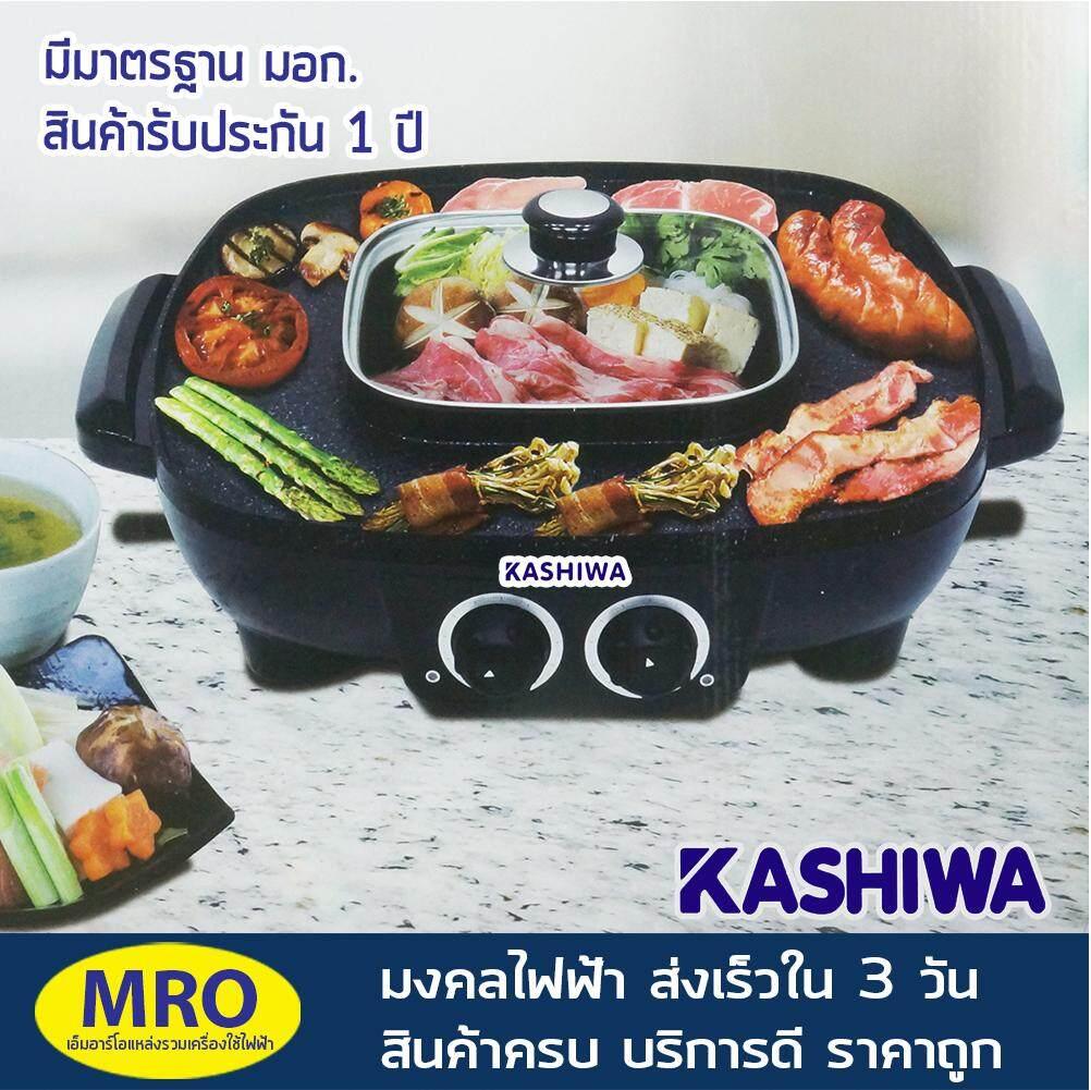 เตาปิ้งย่าง BBQ พร้อมหม้อสุกี้ชาบู 38 cm. KW-380 KASHIWA