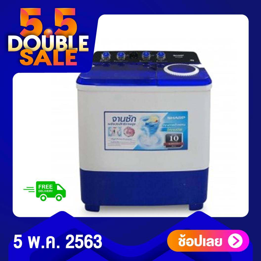 ส่งฟรี SHARP เครื่องซักผ้ากึ่งอัตโนมัติ 2 ถัง ความจุ 8.0 กก.รุ่น ES-TW80-BL รับประกันมอเตอร์10ปี แถมขาตั้งเครื่อง CS HOME