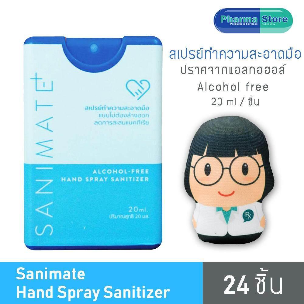 Sanimate Spray Sanitizer [24 ชิ้น] สเปรย์ ทำความสะอาดมือ พกพาได้ ไม่ต้องล้างออก สูตรไร้แอลกอฮอล์ Alcohol Free By Pharmastore.