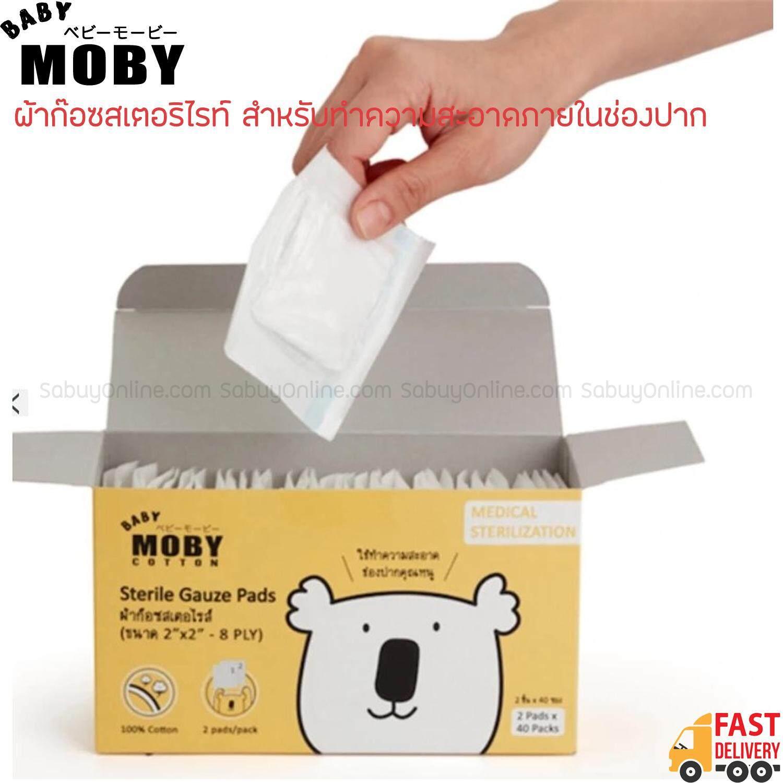 Moby ผ้าก๊อซสเตอริไรท์ สำหรับทำความสะอาดภายในช่องปาก By Kids Shop.