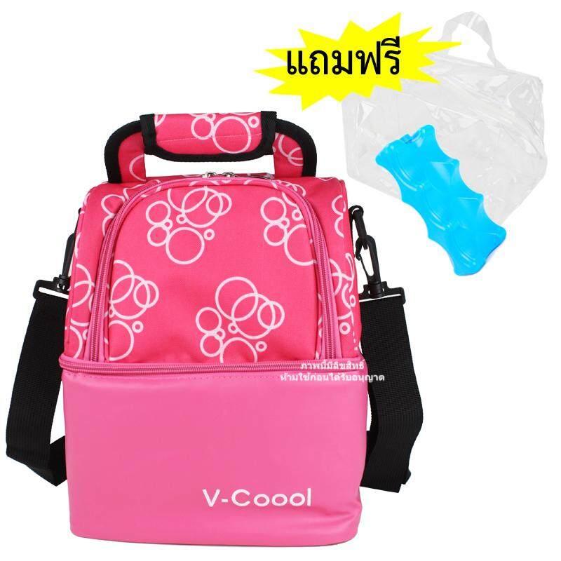 แนะนำ กระเป๋าเก็บอุณหภูมิทรงสูง 2 ชั้น V-Coool [แถมฟรี!น้ำแข็งเทียม+กระเป๋าใส]