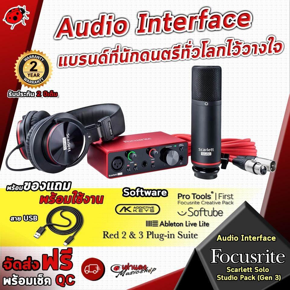Audio Interface Focusrite Scarlett Solo Studio Pack Gen 3พร้อมของแถม พิเศษสายusb 1 เส้น, Software(softube,addictive Keys,pro Tools,ableton Live Lite,red 2&3 Plug-In Suite)ประกันวงจรสินค้า 2 ปี จัดส่งฟรี.