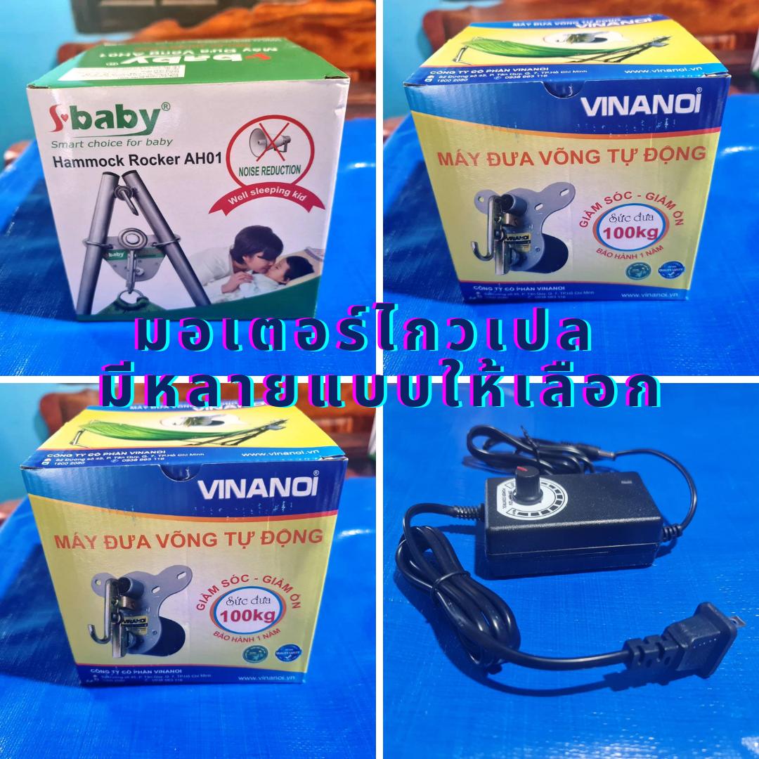 โปรโมชั่น มอเตอร์ไกวเปล Autoru , Vinanoi, S-baby & อะแดปเตอร์ (Adapter) เครื่องไกวเปล มอเตอร์ไกวไฟฟ้า มอเตอร์ไกวเปลเด็ก มอเตอร์ไกวเปลอัตโนมัติ มอเตอร์เปล by PK ONE