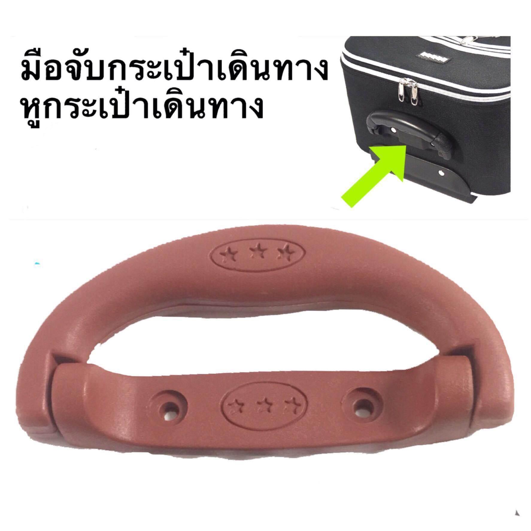 [แบบ B] อะไหล่กระเป๋า มือจับกระเป๋าเดินทาง หูหิ้วกระเป๋าเดินทาง.