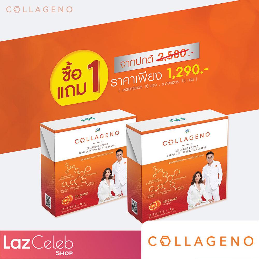1 แถม 1 คอลลาจีโน่ (collageno) คอลลาเจนสกัดน้ำ โมเลกุลเล็กที่สุด รสส้มอิตาลี 1 กล่อง 10 ซอง(15 กรัม) บำรุงข้อ เข่า ผิว ผม เล็บ ตา คอลลาเจน Collagen.