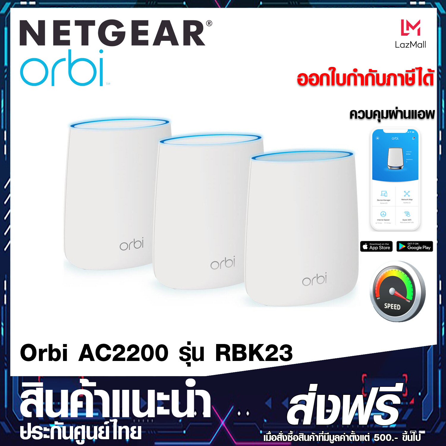 Netgear Orbi (rbk23) Tri-Band Whole Home Mesh Wifi System With 2.2gbps Speed ประกันศูนย์ไทย.