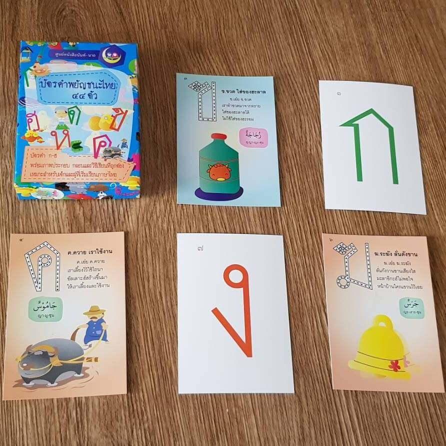 บัตรคำ ภาษาไทย 44 ตัว // Flashcard // หนังสือเด็ก มุสลิม // สื่อการสอน // เสริมทักษะ