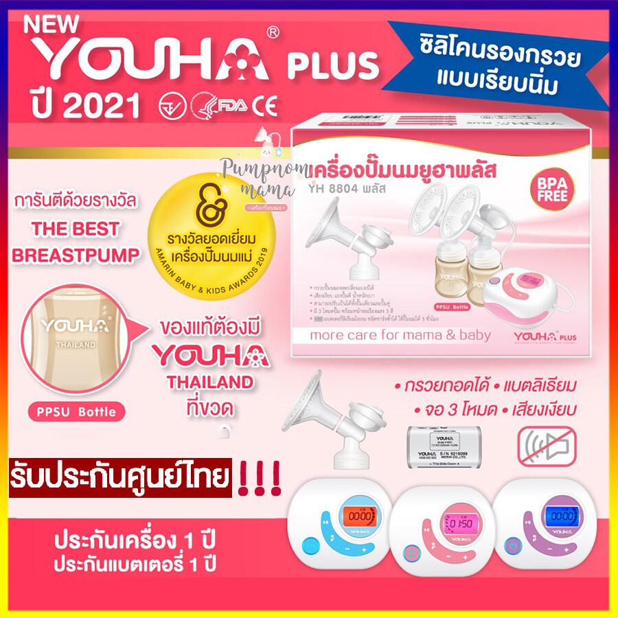 เครื่องปั้มนม New Youha Plus (รุ่นyh8804+) รุ่นใหม่ ขวดนมสีชา  รับประกันศูนย์ไทย 1 ปี (ประกันเริ่มหลังคลอดได้).