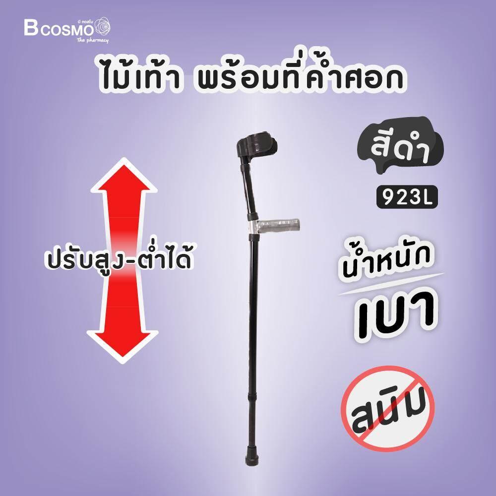 ไม้เท้า พร้อมที่ค้ำศอก (รุ่น 923L) ใช้พยุงร่างกายโดยค้ำยันแขนเวลาเดิน ปรับระดับความสูง-ต่ำได้ / bcosmo thailand